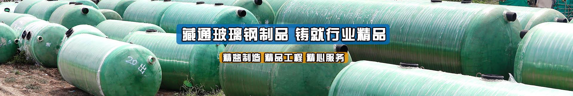 南宁市藏通环保科技有限公司